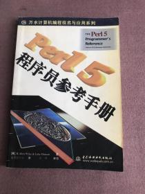 Perl 5程序员参考手册