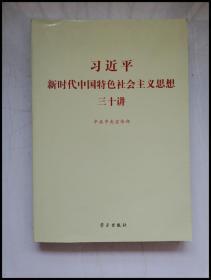 HB3004140 习近平新时代中国特色射虎主义思想三十讲【一版一印】