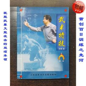 武术特技-- 原中央警卫局教练 孙敬 著 有签名 大16开厚书