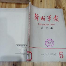解放军报 合订本1983.6