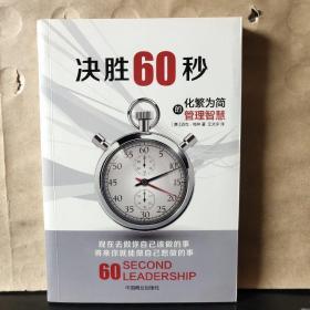决胜60秒:化繁为简的管理智慧