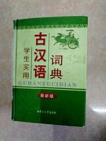 HI1000756 学生实用古汉语词典  最新版(封面、书侧有字迹)(一版一印)