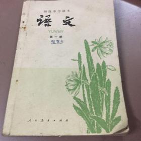 老课本:语文第一册1981年