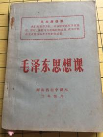 河南省初中课本 毛泽东思想课(二年级用)