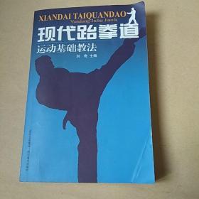 现代跆拳道运动基础教法