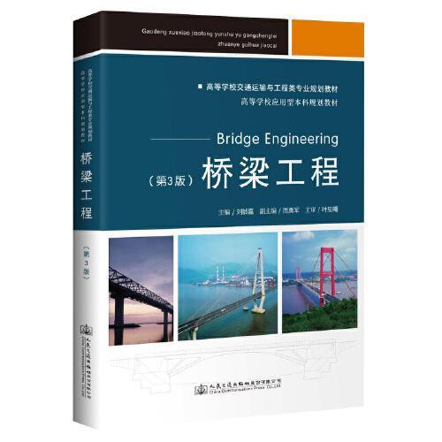 桥梁工程(第3版)