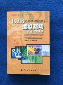 B2B虚拟商场完全经营手册