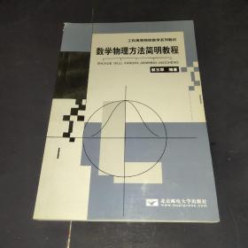 数学物理方法简明教程