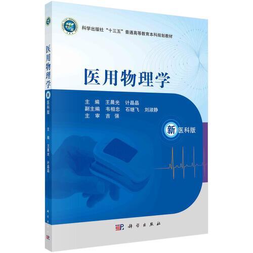 医用物理学(新医科版)