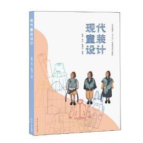 现代童装设计(纺织服装十三五部委级规划教材)