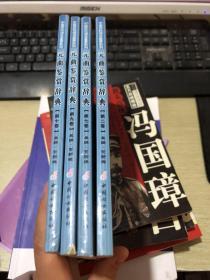 元曲鉴赏辞典2/7/9/10册——中国历代诗文鉴赏系列