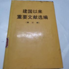 建国以来重要文献选编(第三册  )
