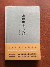 东周与秦代文明(李学勤著)