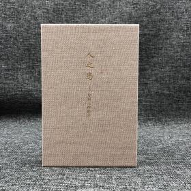 (蓝色)真皮限量编号版·钟叔河签名藏书票版《人之患:为别人作的序》(一版一印,函套精装)