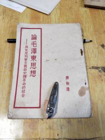 论毛泽东思想_马克思列宁主义与中国革命的结合