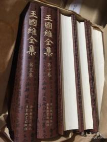 王国维全集(全二十册) 繁体竖排 16开精装本 1版1印