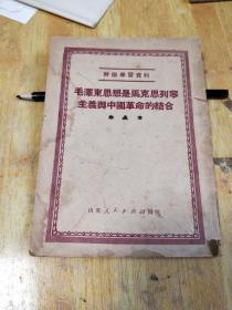 干部学习资料;毛泽东思想是马克思列宁主义与中国革命的结合