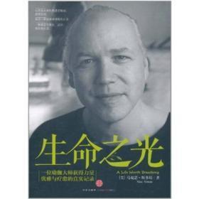 生命之光:一位瑜伽大师获得力量、优雅与疗愈的真实记录(M)