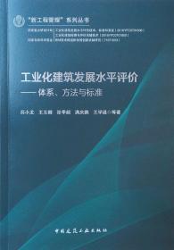 工业化建筑发展水平评价:体系、方法与标准
