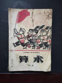 文革课本 山西省小学试用课本 算术 第九册 有毛主席语录 1971年一版一印