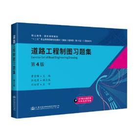 道路工程制图习题集(第4版)