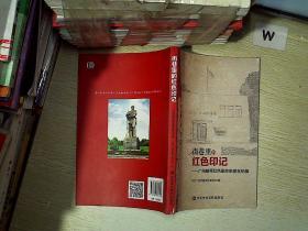 街巷里的红色印记——广州越秀红色革命史迹全纪录..