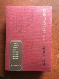 钱锺书选唐诗(钱锺书遴选、杨绛抄录的大型唐诗选本)(一版三印)