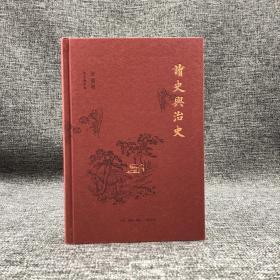 独家| 辛德勇签名钤印《读史与治史》(精装毛边本,一版一印)   包邮(不含新疆、西藏)