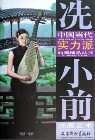 中国当代实力派油画精品丛书:冼小前油画艺术