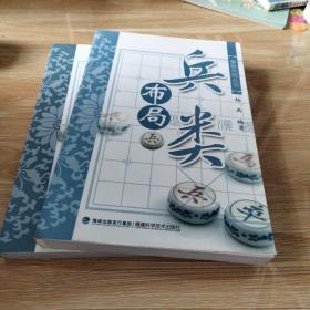 象棋布局丛书:马类布局 兵类布局 两本合售 无笔迹