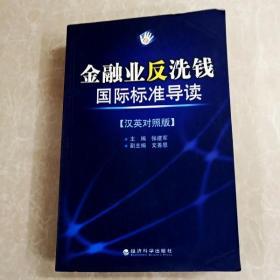 HI2020710 金融业反洗钱国际标准导读  汉英对照版  (一版一印)