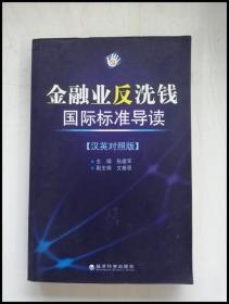HI2020419 金融业反洗钱国际标准导读;汉英对照版
