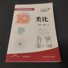 中学生物理思维方法丛书10:类比
