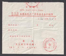 七十年代,四川省地方国营西昌裕民工厂革命委员会介绍信