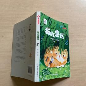 红帆船·风潮书系:猫的兽医