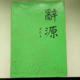 辞源(1-4合订本)
