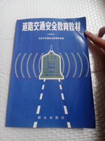道路交通安全教育教材:试用本