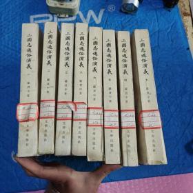 《三国志通俗演义》全八册