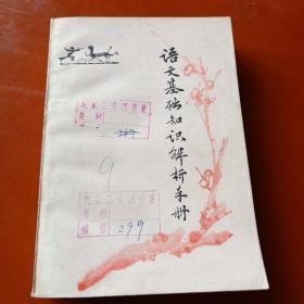语文基础知识解析手册
