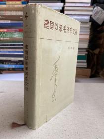 建国以来毛泽东文稿第4册——是一部供研究用的多卷本文献集,编入毛泽东建国后的以下三类文稿:(一)手稿(包括文章、指示、批示、讲话提纲、批注、书信、诗词、在文件上成段加写的文字等);(二)经他审定过的讲话和谈话记录稿;(三)经他审定用他名义发的其他文稿。这些文稿,少量曾公开发表,比较多的在党内或大或小范围印发过,还有一部分未曾印发过。