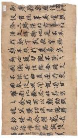 敦煌遗书 法藏 P4631宋惠信改官敕(拟题)手稿。纸本大小30*53厘米。宣纸艺术微喷复制。
