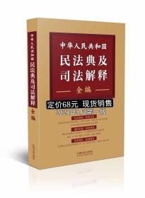 中华人民共和国民法典及司法解释全编