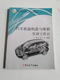 汽车底盘构造与维修实训工作页