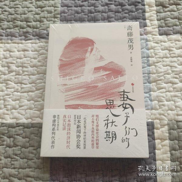 日本世相01·妻子们的思秋期