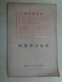 时事学习材料(福州军区政治部编1969年)