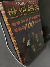世纪档案:影响20世纪世界历史进程的100篇文献:1896-1996!