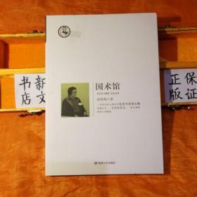 正版  国术馆 徐皓峰道士下山逝去的武林刀与星辰大成若缺作者9787546806532