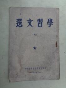 《学习文选》(1952年八月第六期)中共江西省委宣传部
