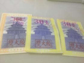 武汉第四棉纺织厂出品 双大绞 商标二张