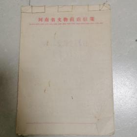 明清瓷鉴定讲稿(草稿)手抄本